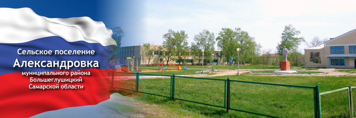 Центр села Александровка