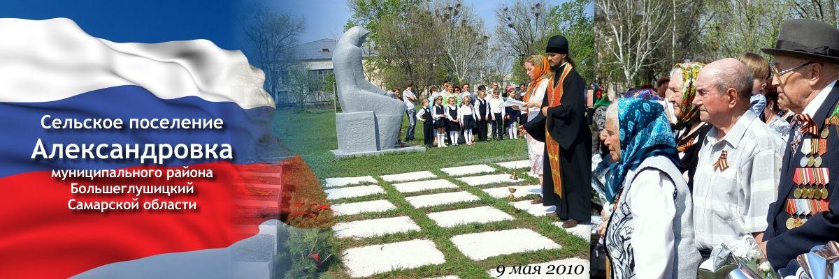 День Победы в мемориальном комплексе Скорбящая мать